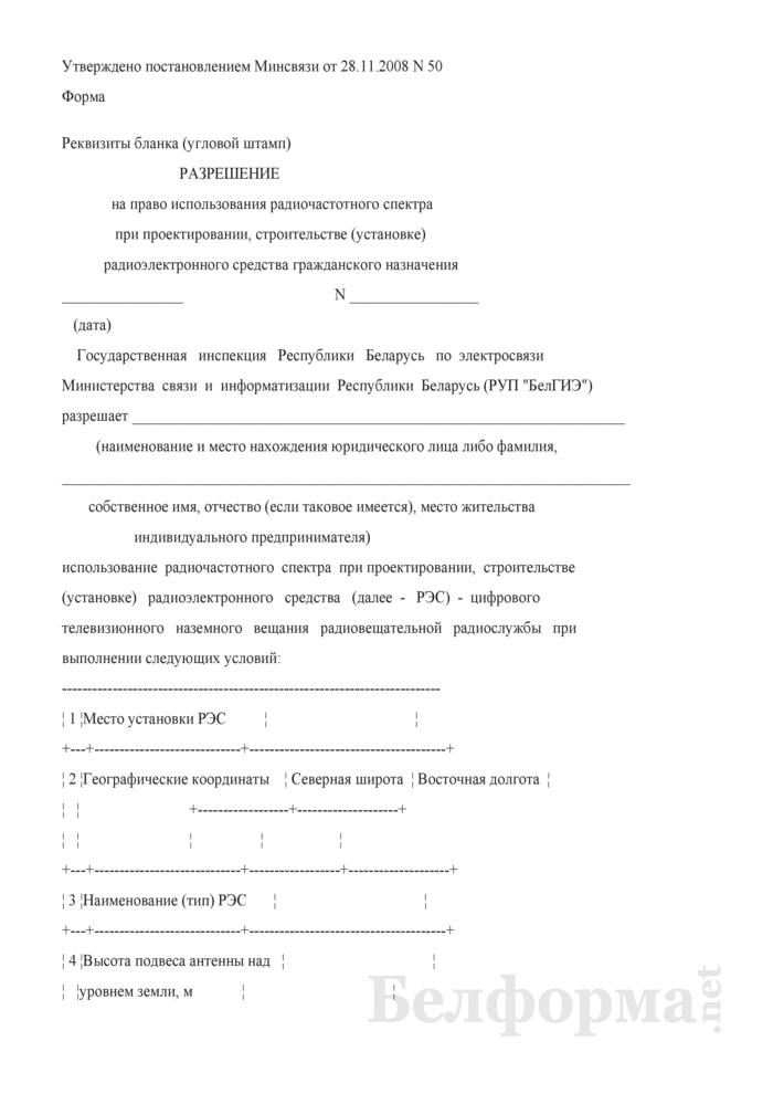 Разрешение на право использования радиочастотного спектра при проектировании, строительстве (установке) радиоэлектронного средства гражданского назначения (для цифрового телевизионного наземного вещания радиовещательной радиослужбы). Страница 1