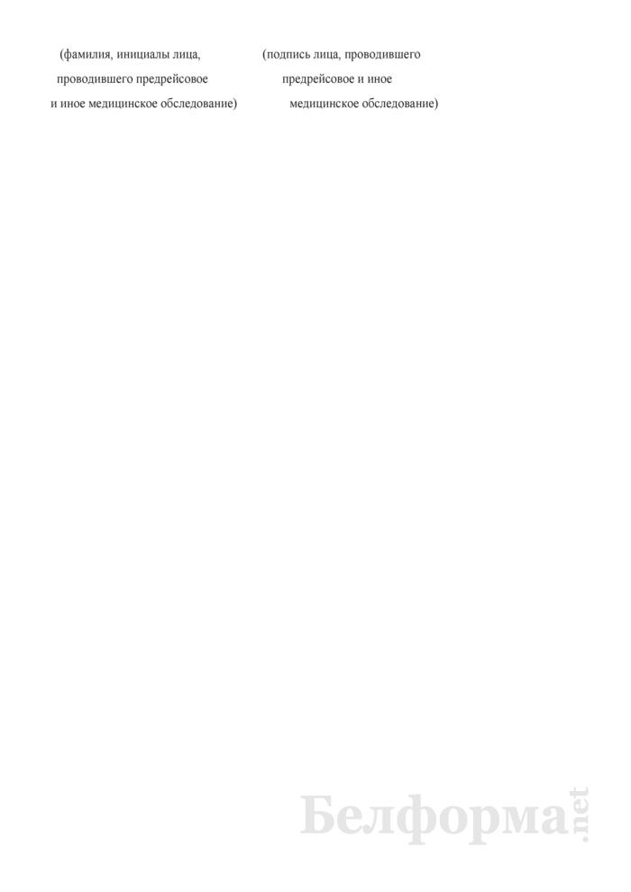 Рапорт о вынесении решения о невозможности допуска к работе (о необходимости отстранения от работы) водителя механического транспортного средства (за исключением колесного трактора). Страница 2