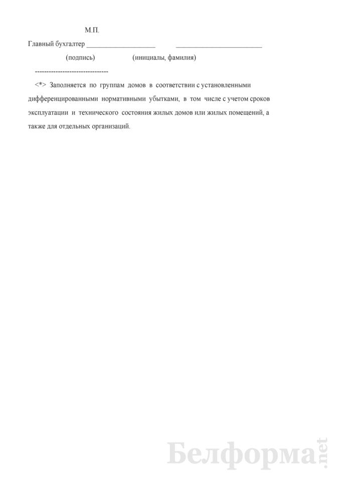 Расчет потребности в получении бюджетных ассигнований, выделяемых на возмещение части затрат по предоставлению жилищно-коммунальных услуг населению, проживающему в не обслуживаемом организациями ЖКХ жилищном фонде (Форма). Страница 9