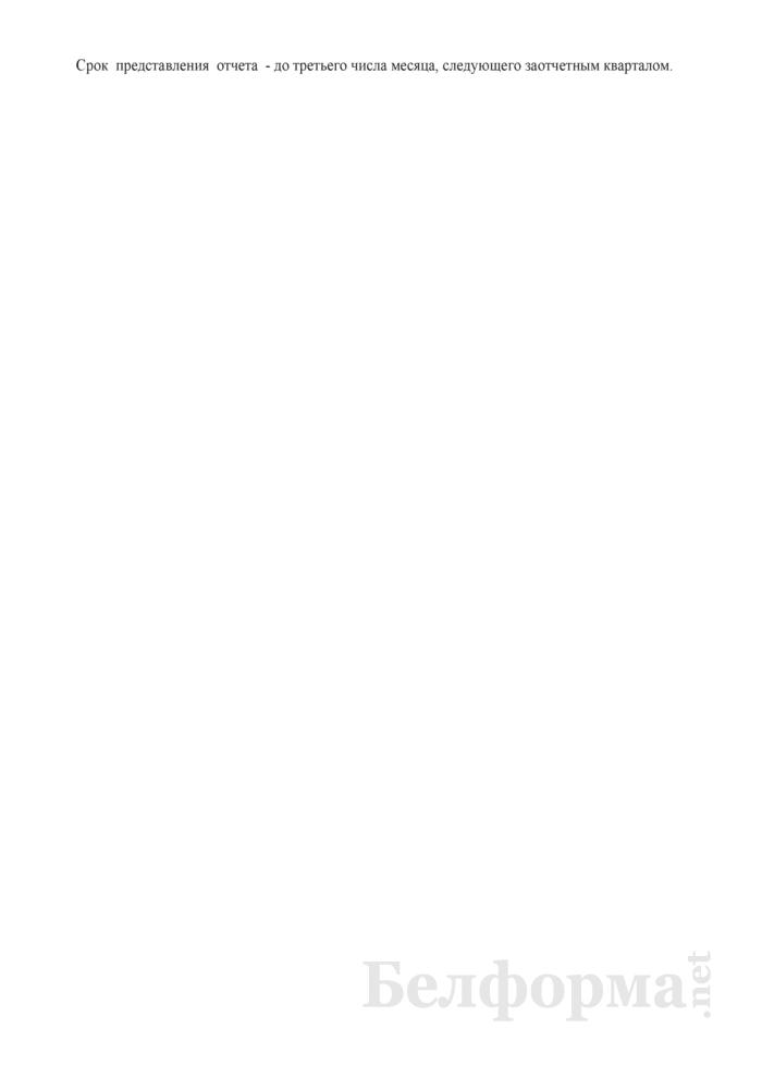 """Сведения о выдаче справок и оказании услуг гражданам (по заявительному принципу """"одно окно""""). Форма № ОЭ (ежеквартальная). Страница 8"""