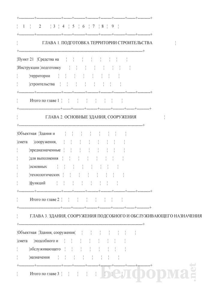 Сводный сметный расчет стоимости строительства (очереди строительства). Страница 2