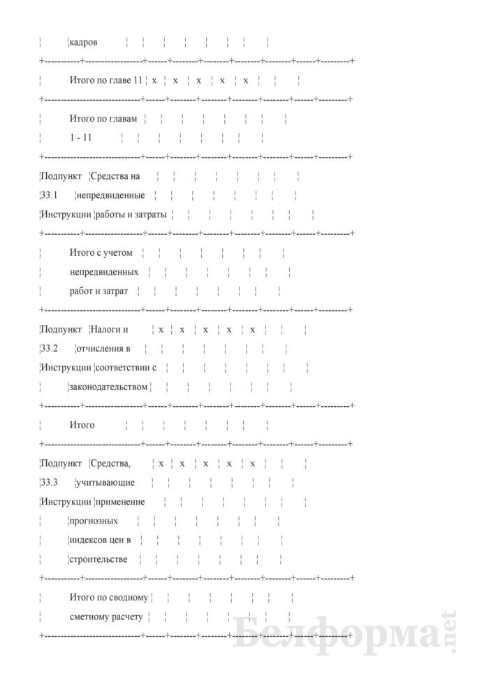 Сводный сметный расчет стоимости строительства (очереди строительства). Страница 11