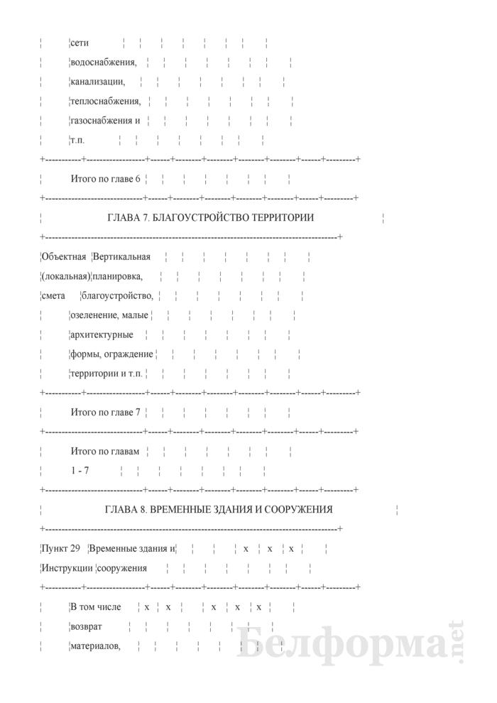 Сводный сметный расчет стоимости строительства (очереди строительства). Страница 4
