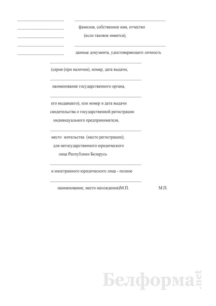 Соглашение о правах, обязанностях и ответственности сторон в процессе подготовки и проведения аукциона по продаже недвижимого имущества, находящегося в государственной собственности, с установлением начальной цены продажи, равной одной базовой величине, определенной законодательством. Страница 5