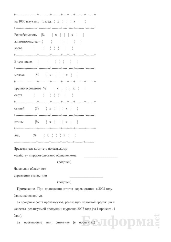 Справка на кандидата в победители республиканского соревнования в животноводстве в 2008 году среди областей. Страница 5
