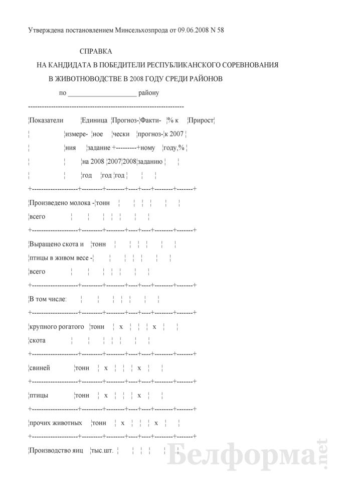 Справка на кандидата в победители республиканского соревнования в животноводстве в 2008 году среди районов. Страница 1