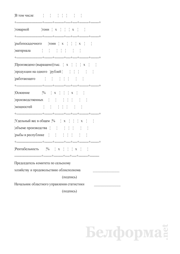 Справка на кандидата в победители республиканского соревнования в животноводстве в 2008 году среди рыбхозов и других рыбоводных организаций. Страница 2