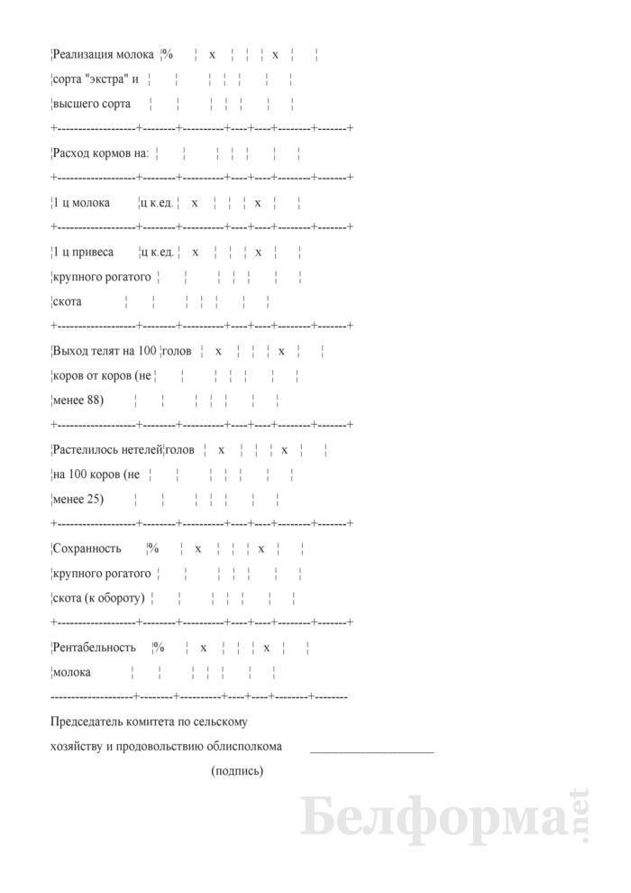 Справка на кандидата в победители республиканского соревнования в животноводстве в 2008 году среди сельскохозяйственных организаций, специализирующихся на производстве молока, не имеющих животноводческих комплексов. Страница 2