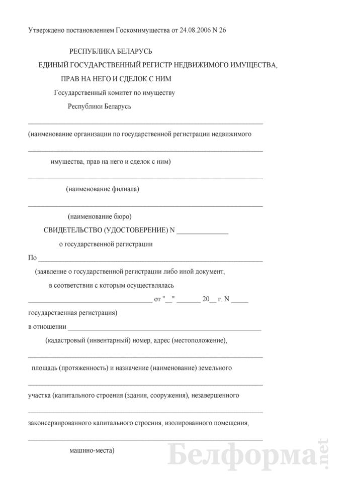 Форма свидетельства (удостоверения) о государственной регистрации в отношении объекта недвижимого имущества, расположенного на территории одного регистрационного округа. Страница 1