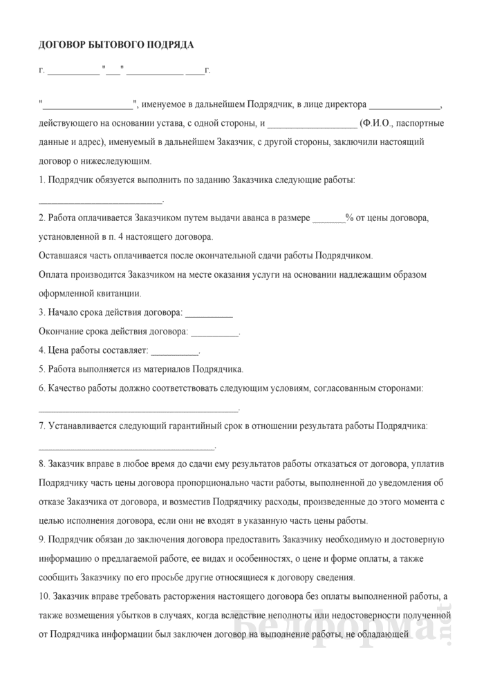 Договор бытового подряда. Страница 1