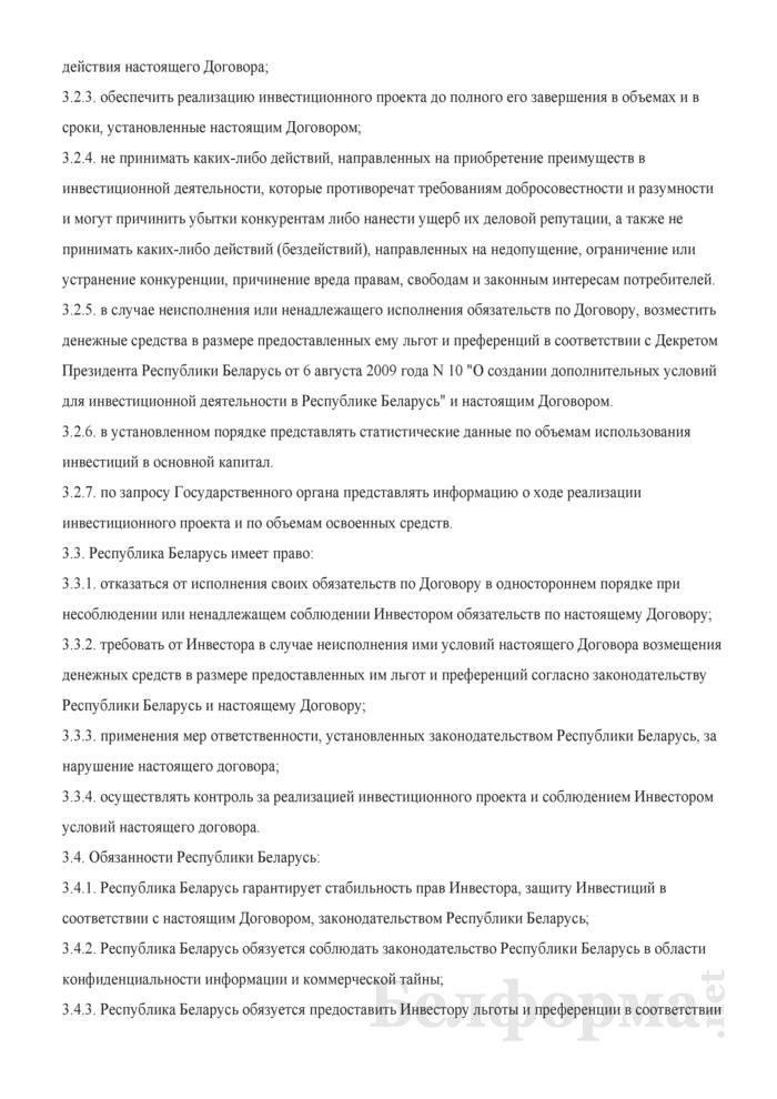 Инвестиционный договор о реализации инвестиционного проекта. Страница 5