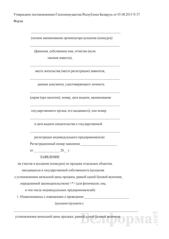 Заявление на участие в аукционе (конкурсе) по продаже отдельных объектов, находящихся в государственной собственности (аукционе с установлением начальной цены продажи, равной одной базовой величине, определенной законодательством) (для физических лиц, в том числе индивидуальных предпринимателей). Страница 1