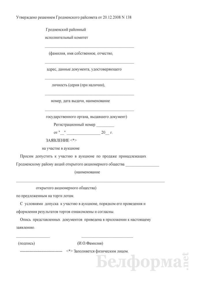 Заявление на участие в аукционе по продаже принадлежащих Гродненскому району акций открытых акционерных обществ (для физического лица). Страница 1