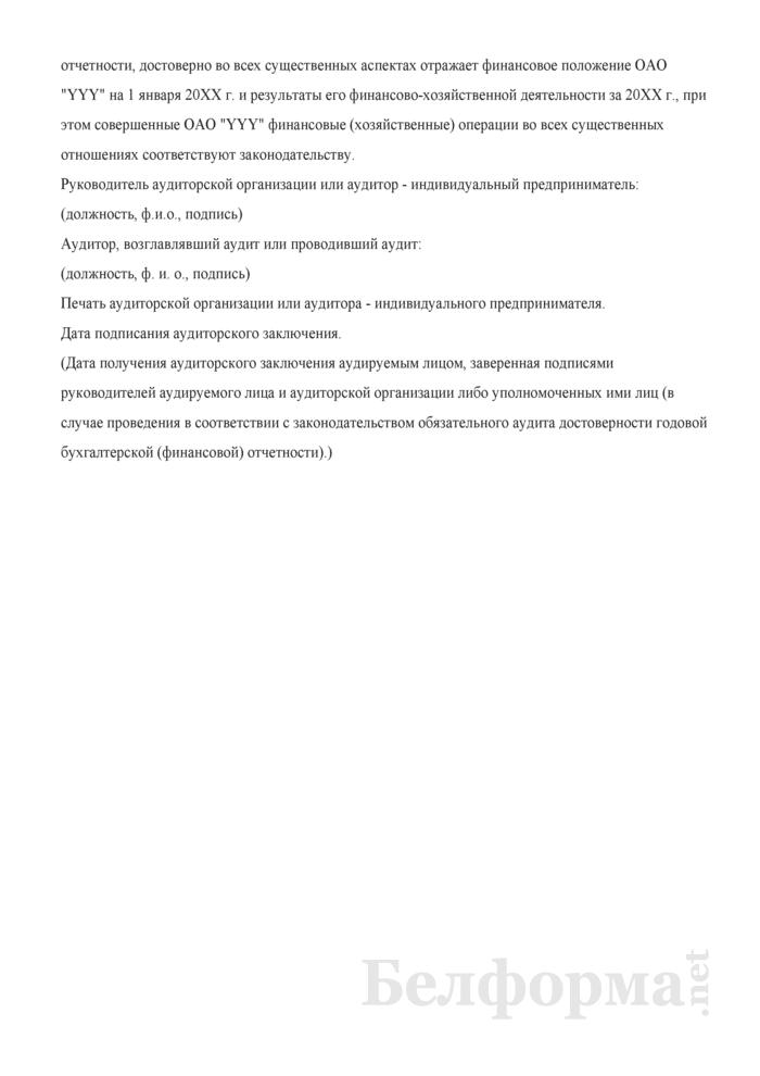 Аудиторское заключение по бухгалтерской (финансовой) отчетности, содержащего условно положительное аудиторское мнение в связи с ненадлежащими методами ведения бухгалтерского учета. Страница 3
