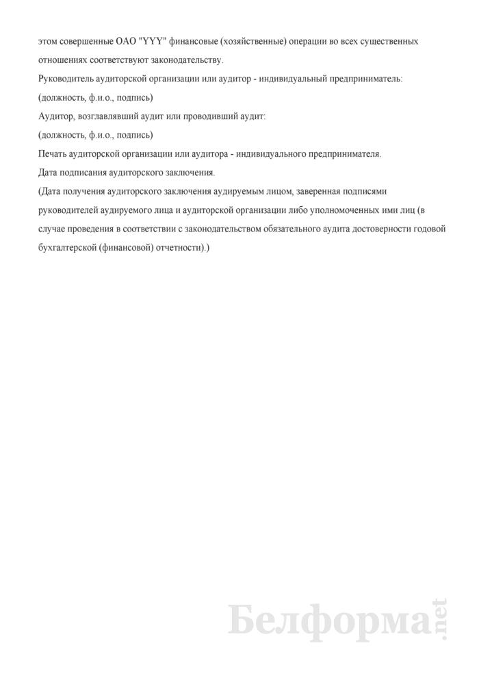 Аудиторское заключение по бухгалтерской (финансовой) отчетности, содержащего условно положительное аудиторское мнение из-за ограничения объема аудита. Страница 3