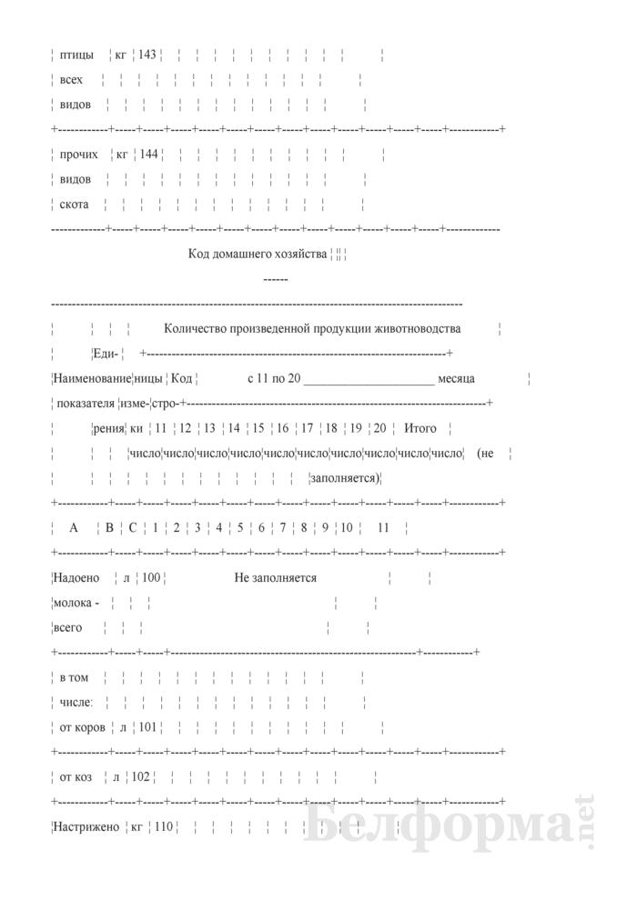 Дневник учета продукции животноводства и расхода кормов (Форма 12-сх (дх-животноводство) (месячная)). Страница 7