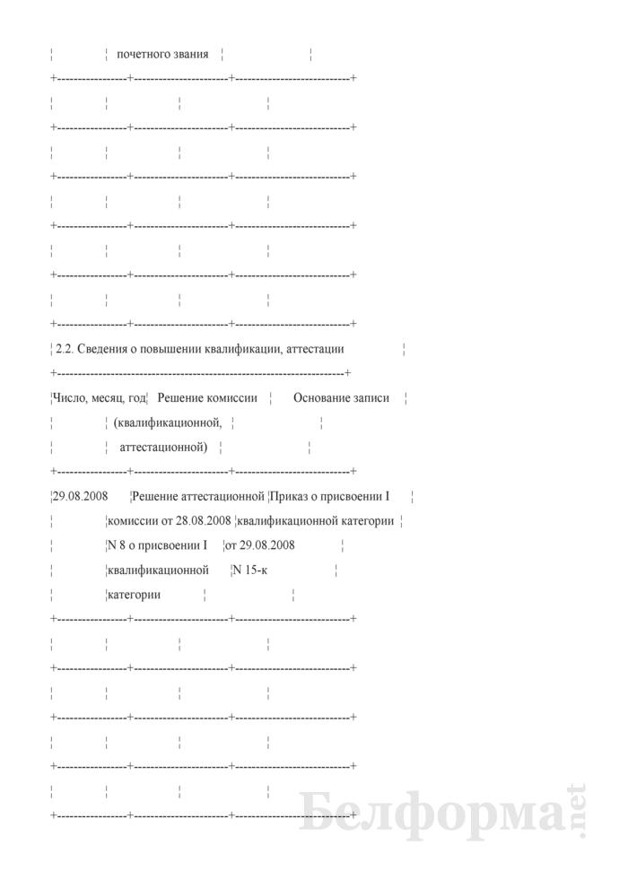 Дополнение к личному листку по учету кадров (Образец заполнения). Страница 2