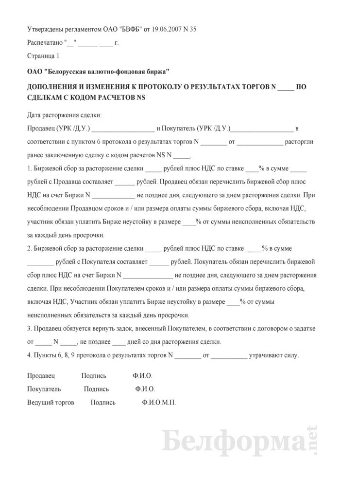Дополнения и изменения к протоколу о результатах торгов по продаже принадлежащих государству акций ОАО. Страница 1