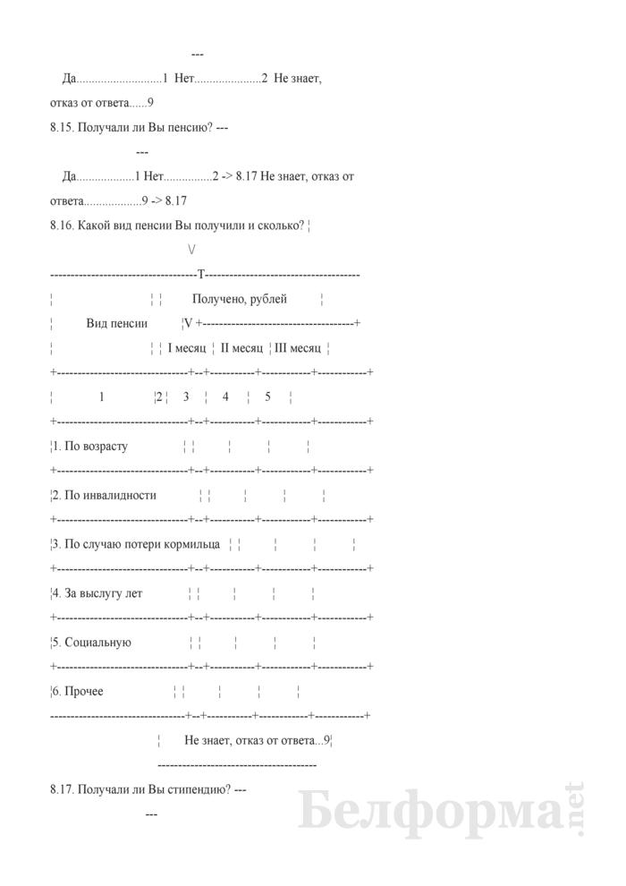 Ежеквартальный вопросник по расходам и доходам домашних хозяйств (Форма 4-дх (вопросник) (квартальная). Страница 43