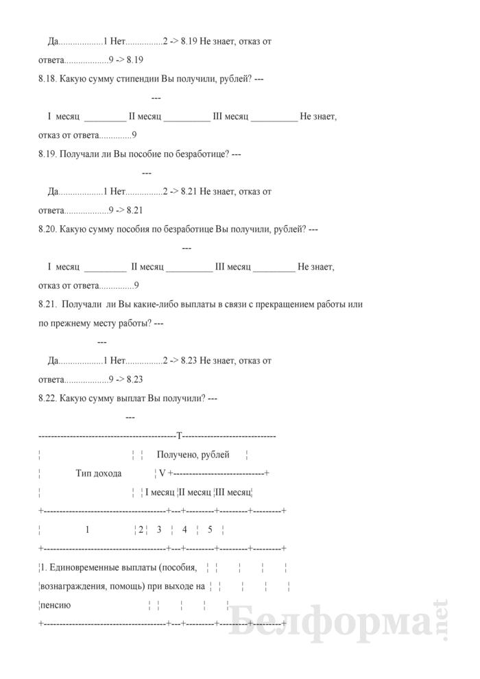 Ежеквартальный вопросник по расходам и доходам домашних хозяйств (Форма 4-дх (вопросник) (квартальная). Страница 44