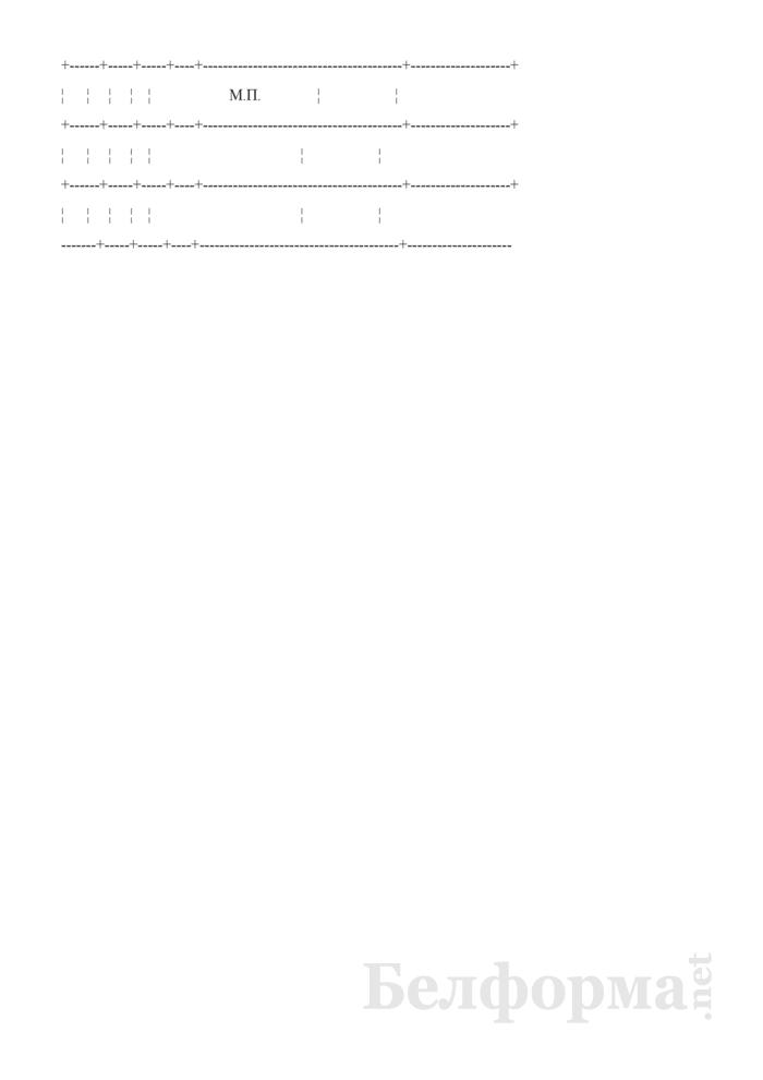 Запись в трудовой книжке о прекращении трудового договора в связи с неисполнением временным работником без уважительных причин обязанностей, возложенных на него Трудовым кодексом Республики Беларусь (Образец заполнения). Страница 2