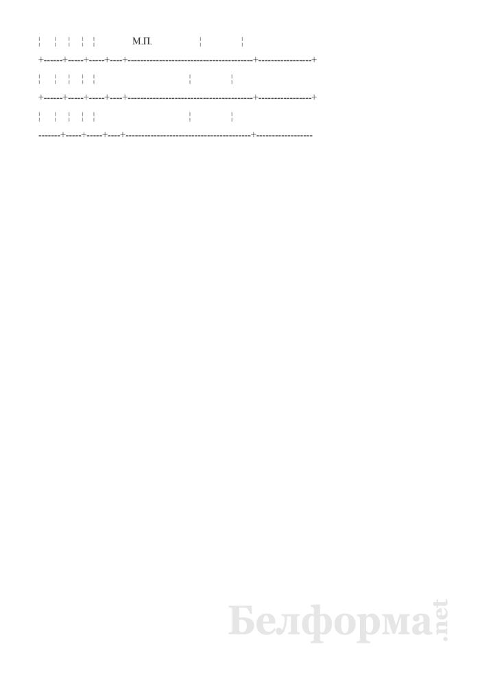 Запись в трудовой книжке о прекращении трудового договора в связи с однократным грубым нарушением трудовых обязанностей (Образец заполнения). Страница 2
