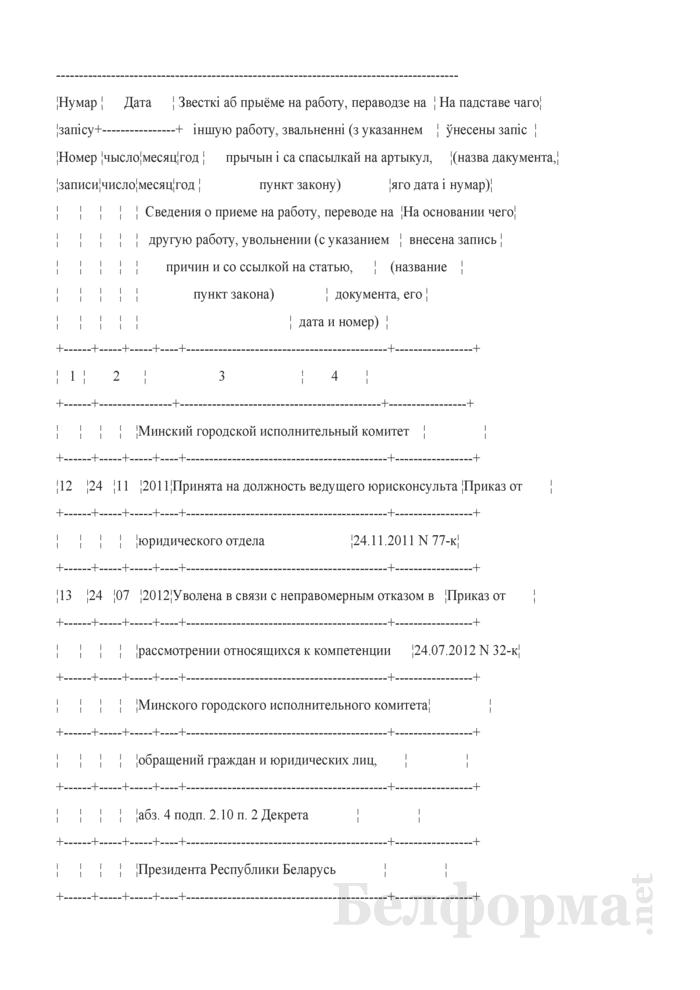 Запись в трудовой книжке об увольнении работника за неправомерный отказ в рассмотрении относящихся к компетенции соответствующего государственного органа обращений граждан и юридических лиц в соответствии с абз. 4 подп. 2.10 п. 2 Декрета № 29 (Образец заполнения). Страница 1