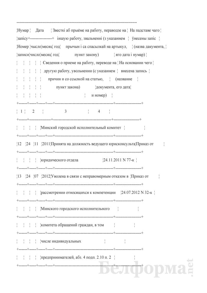 Запись в трудовой книжке об увольнении работника за неправомерный отказ в рассмотрении относящихся к компетенции соответствующего государственного органа обращений граждан, в том числе индивидуальных предпринимателей, в соответствии с абз. 4 подп. 2.10 п. 2 Декрета № 29 (Образец заполнения). Страница 1