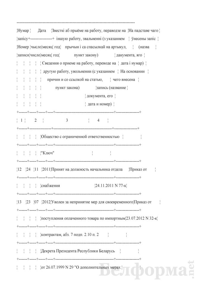 Запись в трудовой книжке об увольнении работника за непринятие мер для своевременного поступления оплаченного товара по импортным контрактам в соответствии с абз. 7 подп. 2.10 п. 2 Декрета № 29 (Образец заполнения). Страница 1
