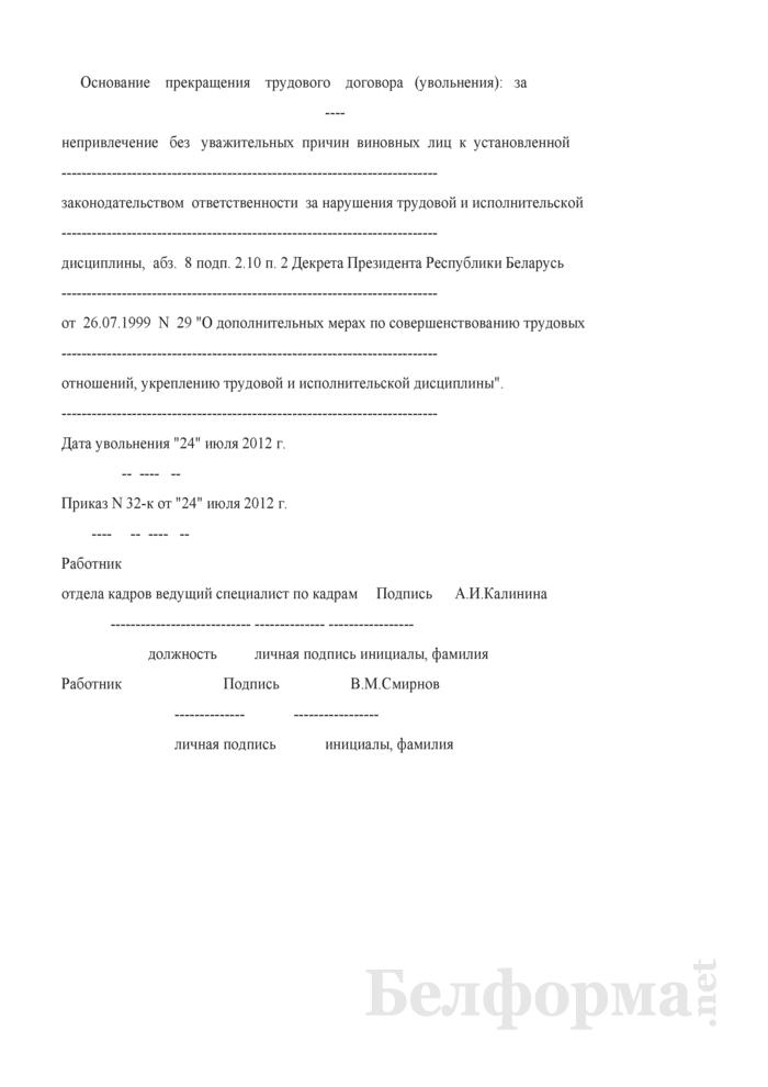 Запись об увольнении работника в соответствии с абз. 8 подп. 2.10 п. 2 декрета № 29 в личной карточке работника (за непривлечение без уважительных причин виновных лиц к установленной законодательством ответственности за нарушения трудовой и исполнительской дисциплины) (Образец заполнения). Страница 1