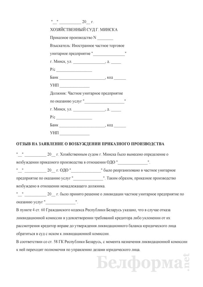 заявление о возбуждении приказного производства образец рб 2015