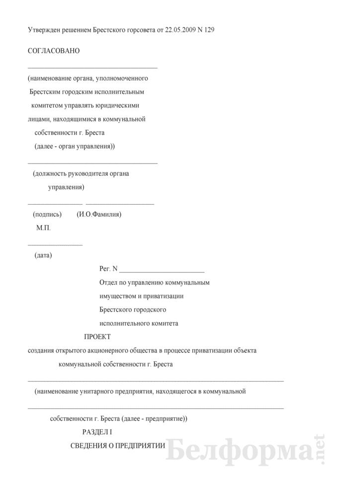 Проект создания открытого акционерного общества в процессе приватизации объекта коммунальной собственности г. Бреста. Страница 1
