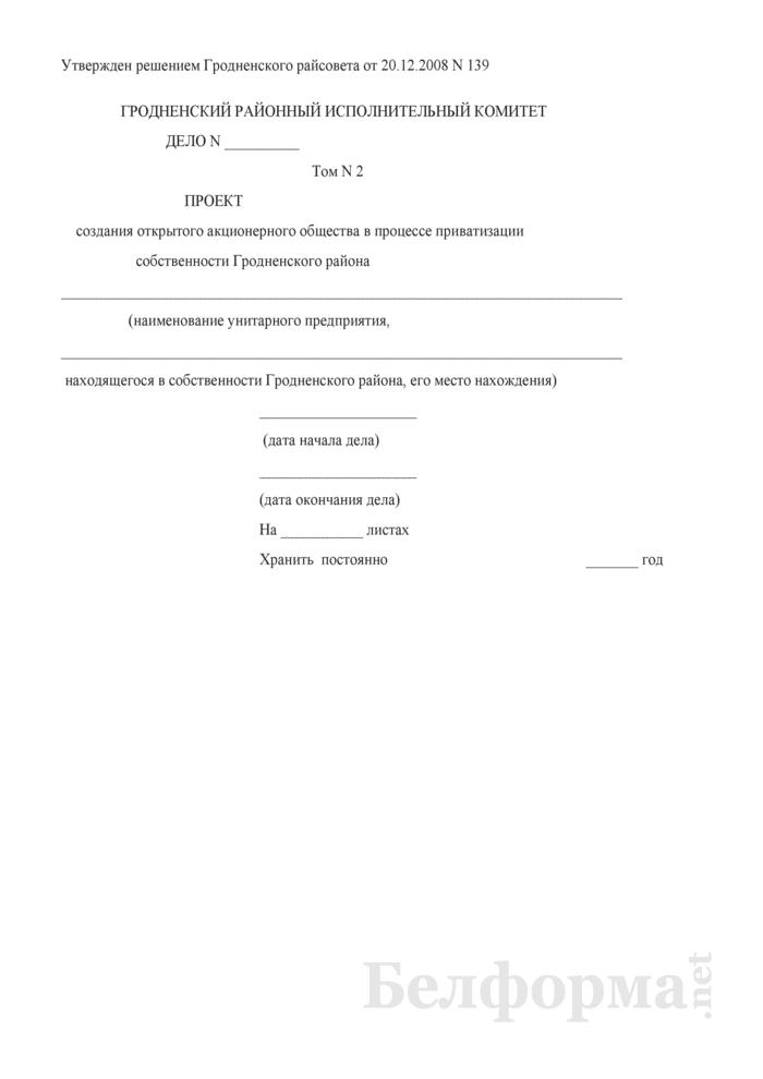Проект создания открытого акционерного общества в процессе приватизации собственности Гродненского района. Том № 2. Страница 1