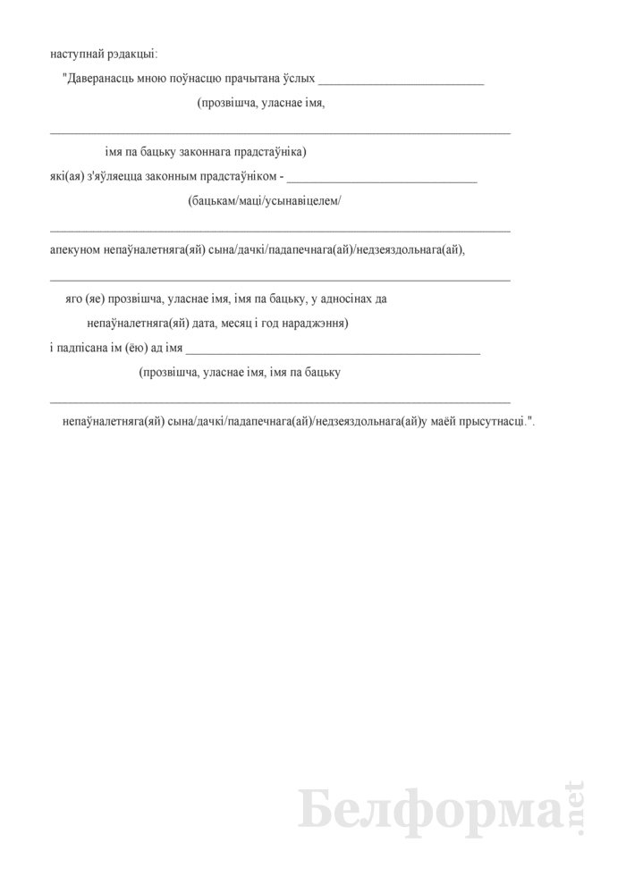 Удостоверительная надпись на доверенности, выданной законным представителем лица. Страница 4