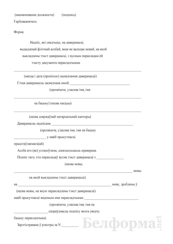 Удостоверительная надпись на доверенности, выданной физическим лицом, не владеющим языком, на котором изложен текст доверенности, с устным переводом ему текста документа переводчиком. Страница 2