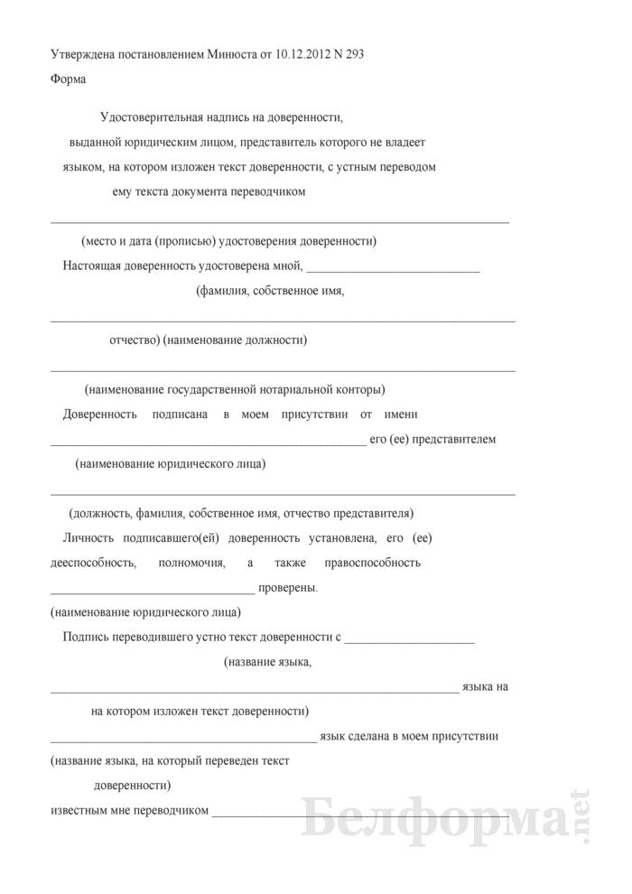 Удостоверительная надпись на доверенности, выданной юридическим лицом, представитель которого не владеет языком, на котором изложен текст доверенности, с устным переводом ему текста документа переводчиком. Страница 1