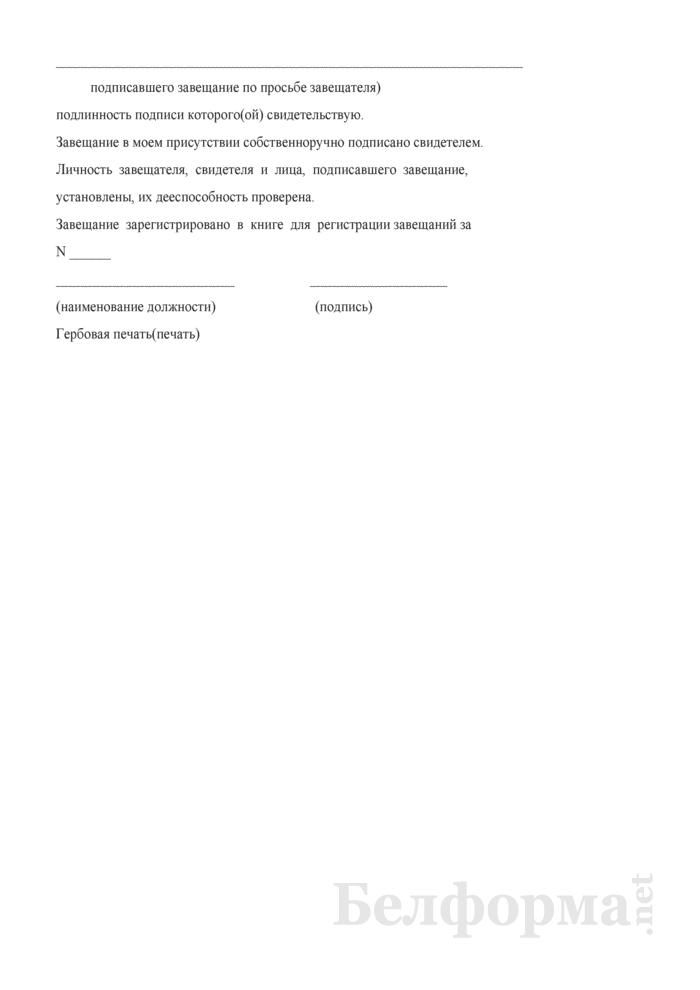 Удостоверительная надпись на завещании, составленном должностным лицом в присутствии свидетеля со слов завещателя, не имеющего возможности собственноручно подписать завещание ввиду физических недостатков, болезни или неграмотности. Страница 2