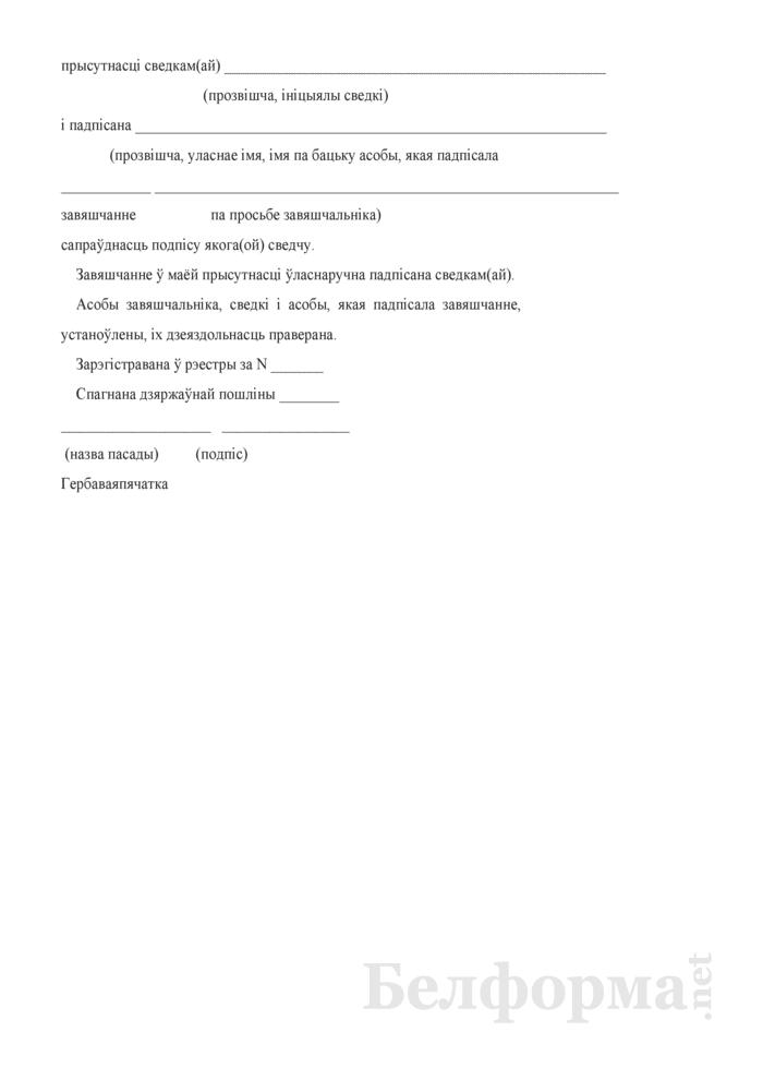 Удостоверительная надпись на завещании, составленном нотариусом в присутствии свидетеля со слов завещателя, не имеющего возможности лично прочитать и собственноручно подписать завещание ввиду физических недостатков, болезни или неграмотности. Страница 3