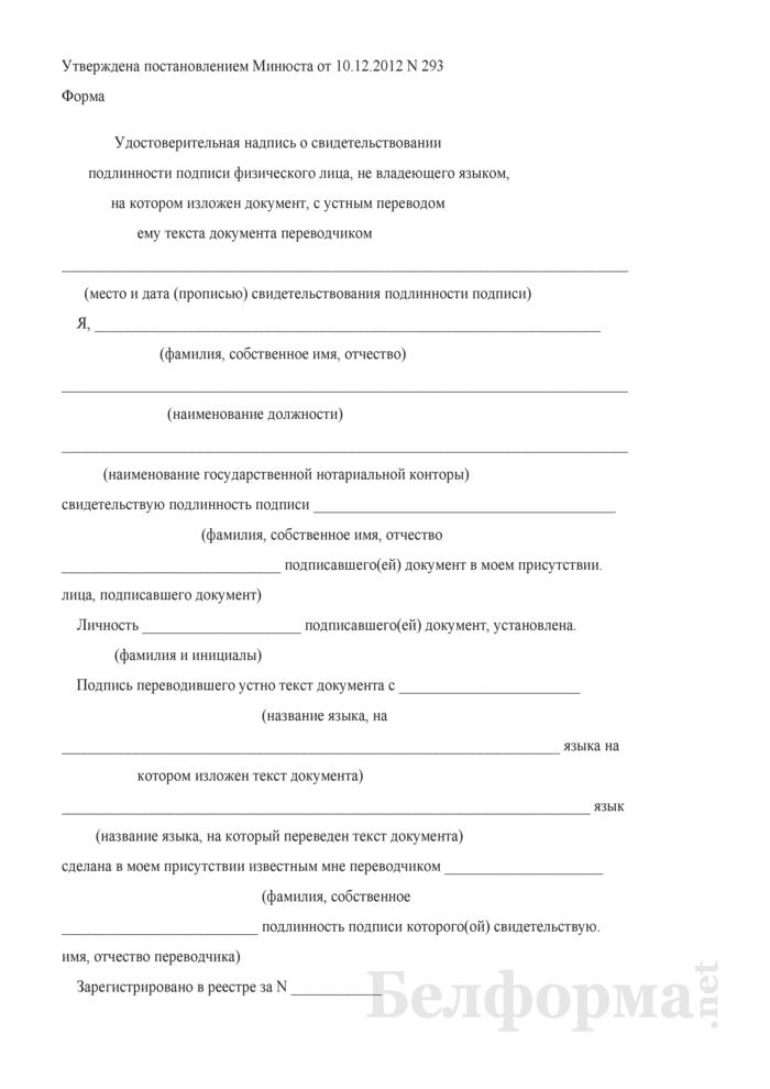 Удостоверительная надпись о свидетельствовании подлинности подписи физического лица, не владеющего языком, на котором изложен документ, с устным переводом ему текста документа переводчиком. Страница 1