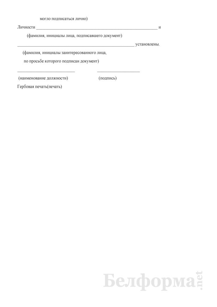 Удостоверительная надпись о свидетельствовании подлинности подписи физического лица, подписавшегося за заинтересованное лицо, не имеющее возможности собственноручно подписать документ ввиду физических недостатков, болезни или неграмотности. Страница 2