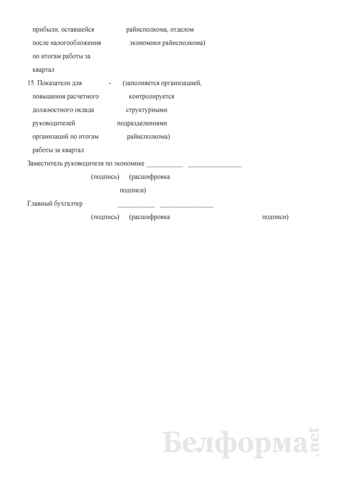 Условия премирования руководителя организации по результатам финансово-хозяйственной деятельности (для Минского района). Страница 3