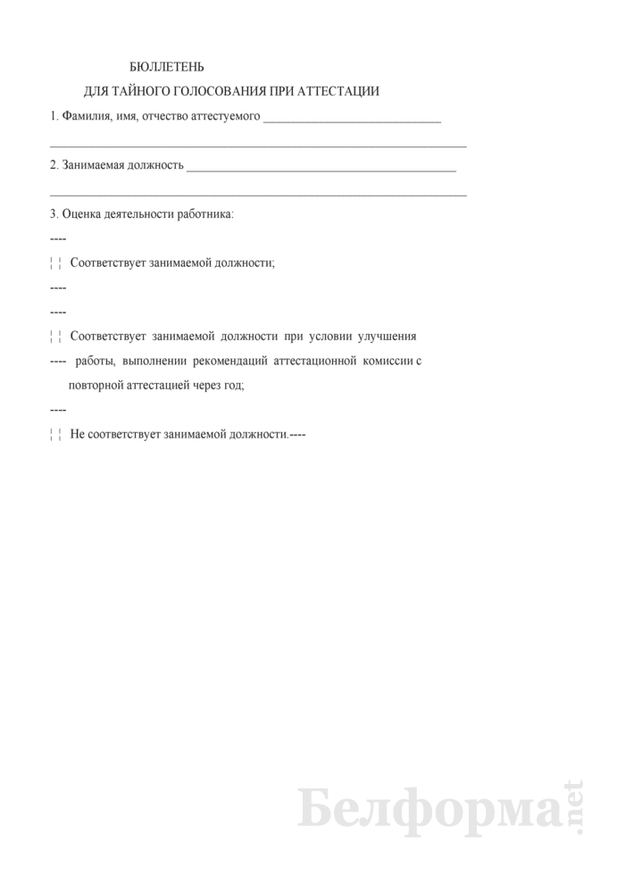 Бюллетень для тайного голосования при аттестации работников предприятия. Страница 1