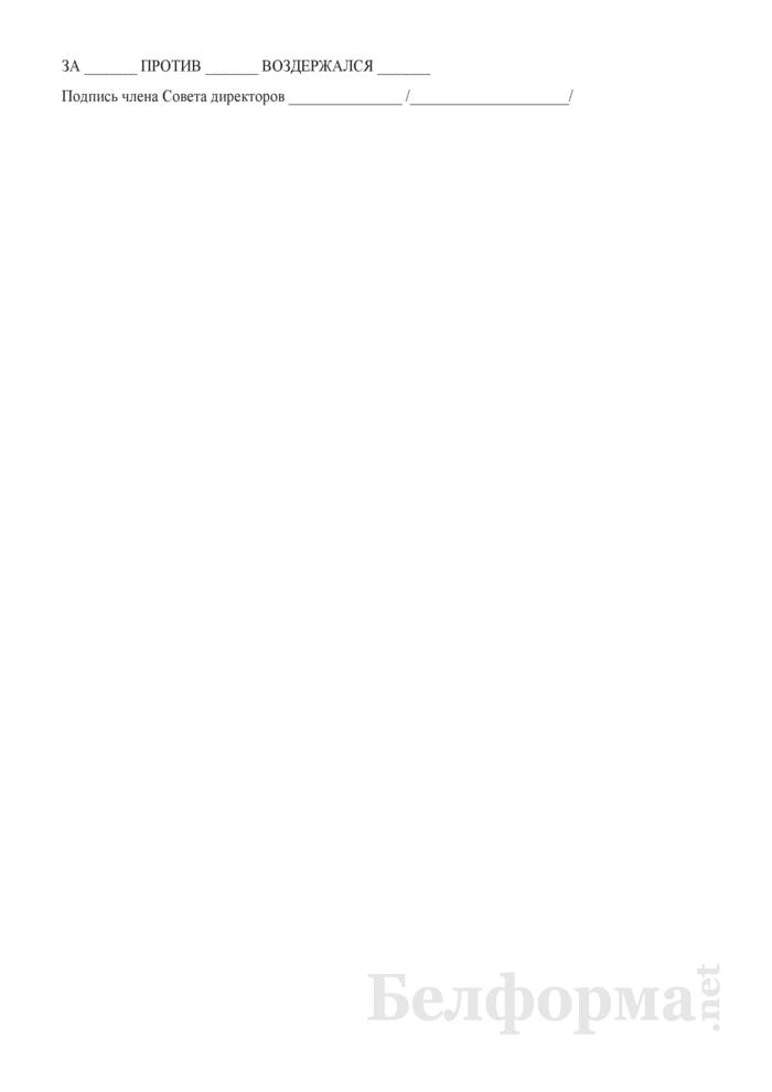 Бюллетень для заочного голосования на заседании Совета директоров Общества с ограниченной ответственностью. Страница 2