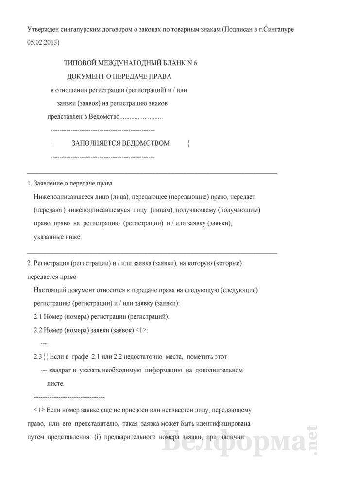 Документ о передаче права (в отношении регистрации (регистраций) и / или заявки (заявок) на регистрацию знаков). Страница 1