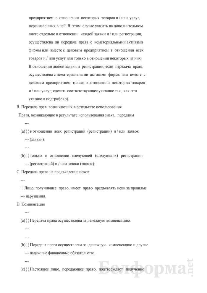 Документ о передаче права (в отношении регистрации (регистраций) и / или заявки (заявок) на регистрацию знаков). Страница 6