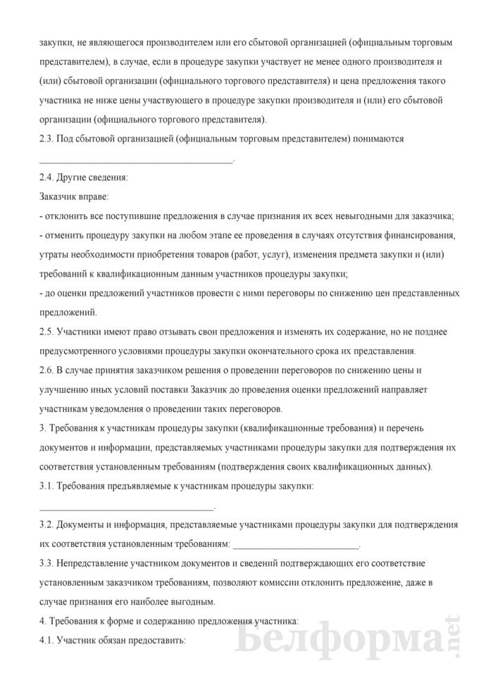 Документация о закупке. Страница 3