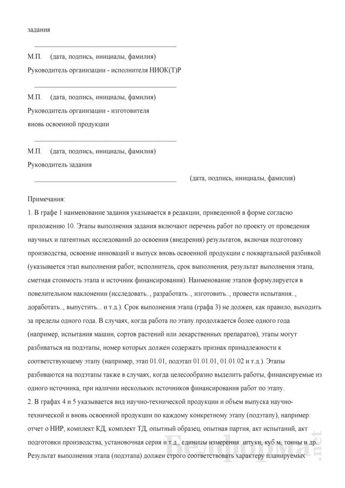 Этапы выполнения задания научно-технической программы (подпрограммы). Страница 2