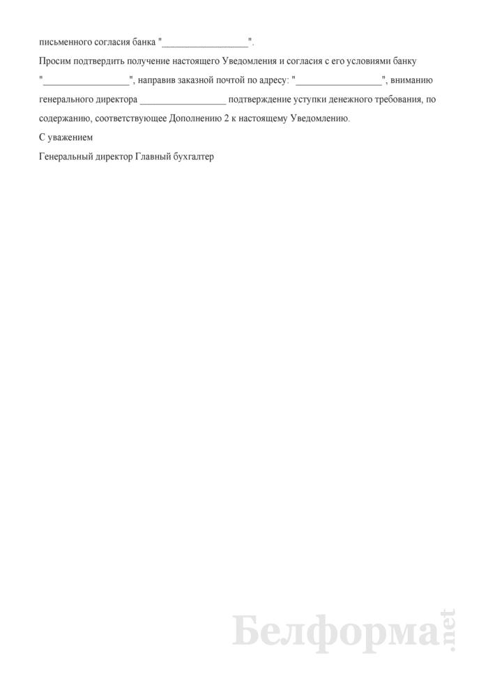 Форма уведомления об уступке. Страница 2