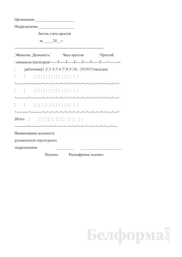 Листок учета простоя. Страница 1