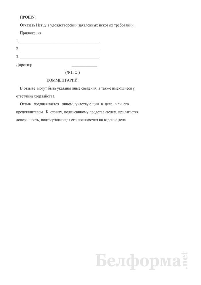 Отзыв на исковое заявление (образец). Страница 2
